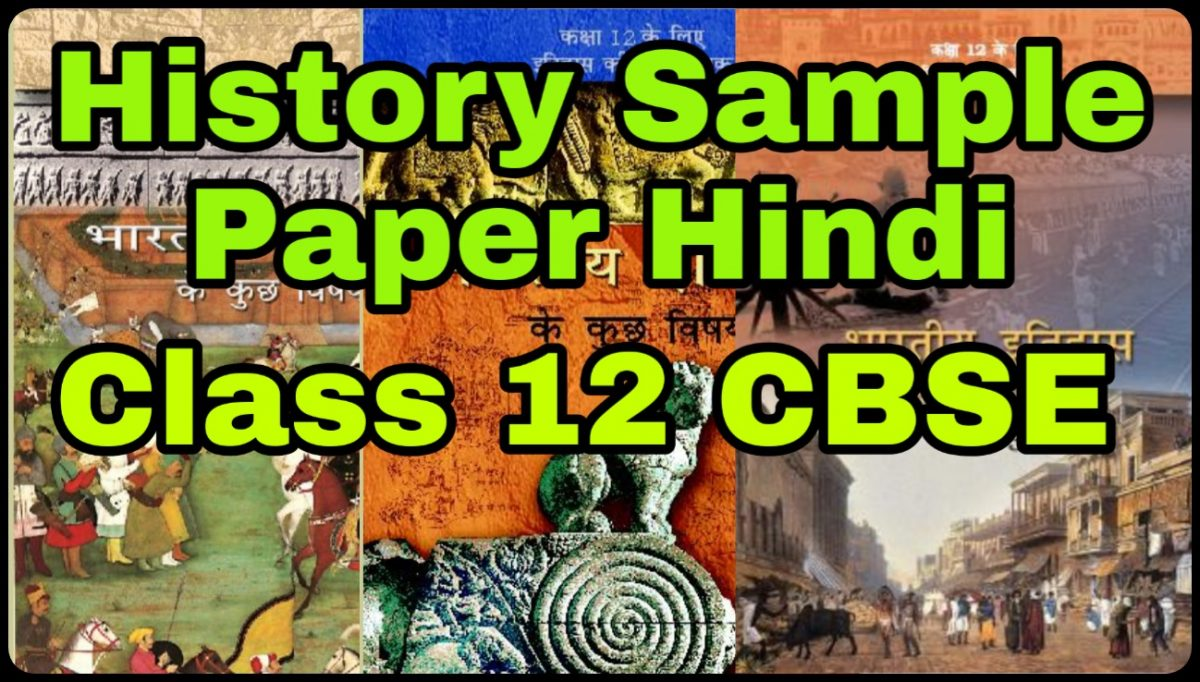 History Sample paper hindi